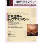 一橋ビジネスレビュー 52巻2号(2004年AUT.)