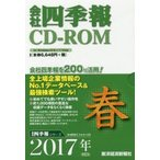 CD-ROM 会社四季報 2017春