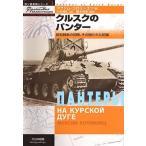 クルスクのパンター 新型戦車の初陣、その隠された記録