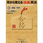 耳から覚える〈合格〉民法 条文・女子アナ読み上げCD & BOOK 第3巻