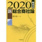 2020年代の新総合商社論 日本的グローバル企業はトランスナショナル化できるか
