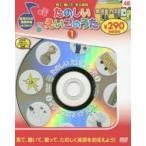 たのしいえいごのうた 1 新装版 DVD
