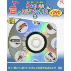 たのしいえいごのうた 2 新装版 DVD