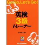 英検3級トレーナー Go,go,let's go!