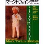 マーク・トウェイン研究と批評 第3号