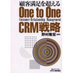 顧客満足を超えるOne to One CRM戦略