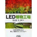 Yahoo!ぐるぐる王国 ヤフー店LED植物工場