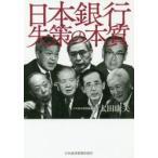 日本銀行失策の本質
