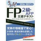 うかる!FP2級・AFP王道テキスト 2016-2017年版