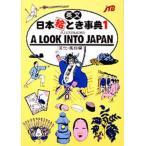 英文日本絵とき事典 1