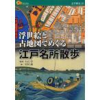 浮世絵と古地図でめぐる江戸名所散歩