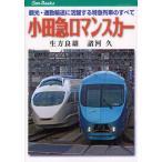 小田急ロマンスカー 観光・通勤輸送に活躍する特急列車のすべて