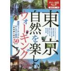 Yahoo!ぐるぐる王国 ヤフー店東京自然を楽しむウォーキング 〔2016〕