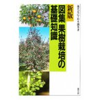 図集果樹栽培の基礎知識