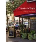 テツオ、ただいま修業中 Devenir cuisinier en France