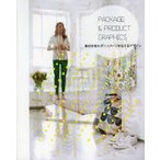 ショッピングPackage PACKAGE & PRODUCT GRAPHICS 素材を使わずにイメージを伝えるデザイン