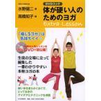 体が硬い人のためのヨガExtra Lesson DVDブック