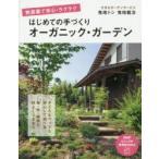 Yahoo!ぐるぐる王国 ヤフー店はじめての手づくりオーガニック・ガーデン 無農薬で安心・ラクラク