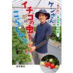 ケンさん、イチゴの虫をこらしめる 「あまおう」栽培農家の挑戦!