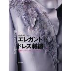 栗山武子のエレガントドレス刺繍
