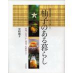 柚子のある暮らし 料理、お菓子から薬効、化粧水まで 高知県馬路村・「ゆずの森」から