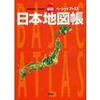 ベーシックアトラス日本地図帳 日本を知る、今を知る