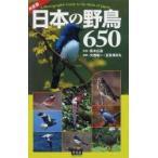 日本の野鳥650 平凡社創業100周年記念出版