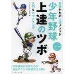 少年野球上達のツボ 名将たちの王道メソッド 入門&バッティング 日本屈指の監督たちが秘伝のコツや練習法を公開!