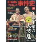 日本プロレス事件史 週刊プロレスSPECIAL Vol.3 ハンディ版