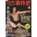 日本プロレス事件史 週刊プロレスSPECIAL Vol.5 ハンディ版