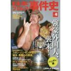 日本プロレス事件史 週刊プロレスSPECIAL Vol.6 ハンディ版