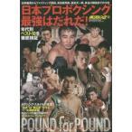 日本プロボクシング最強はだれだ! 年代別ベスト10を徹底検証