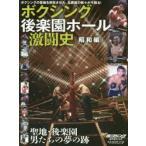 ボクシング後楽園ホール激闘史 ボクシングの聖地を熱狂させた、名勝負の数々が今蘇る! 昭和編