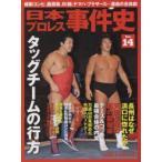 日本プロレス事件史 週刊プロレスSPECIAL Vol.14