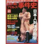 日本プロレス事件史 週刊プロレスSPECIAL Vol.17