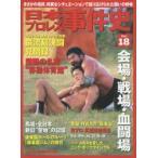 日本プロレス事件史 週刊プロレスSPECIAL Vol.18