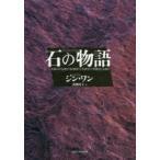 石の物語 中国の石伝説と『紅楼夢』『水滸伝』『西遊記』を読む