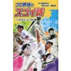 プロ野球のスゴイ話 プロ野球はじめて物語 図書館版