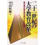 二十一世紀の大学教育改革 創立者が語る東京福祉大学の挑戦