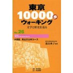 Yahoo!ぐるぐる王国 ヤフー店東京10000歩ウォーキング 文学と歴史を巡る No.26