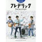 ショッピングSelection 楽譜 フレデリック Selection