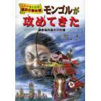 Yahoo!ぐるぐる王国 ヤフー店モンゴルが攻めてきた 鎌倉幕府最大の危機