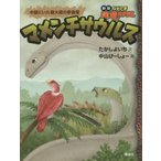 Yahoo!ぐるぐる王国 ヤフー店マメンチサウルス 中国にいた最大級の草食竜