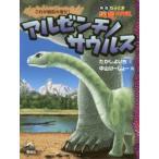 アルゼンチノサウルス これが超巨大竜だ!
