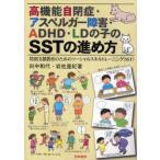 高機能自閉症・アスペルガー障害・ADHD・LDの子のSSTの進め方 特別支援教育のためのソーシャルスキルトレーニング(SST)