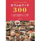Yahoo!ぐるぐる王国 ヤフー店カフェのフード300 カフェ開業、新商品開発のヒントが満載!人気カフェの最新フードメニュー集