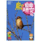 ショッピング自由研究 鳥の自由研究 1