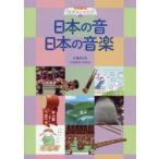 日本の音日本の音楽