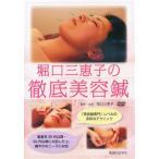 DVD 堀口三恵子の徹底美容鍼