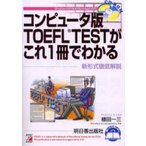 コンピュータ版TOEFL TESTがこれ1冊でわかる 新形式徹底解説